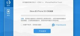 La Team Pangu libère le jailbreak iOS 8.x