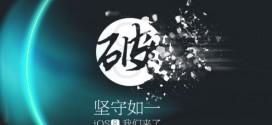 TaiG : le jailbreak iOS 8.1.1 et iOS 8.2 bêta est disponible