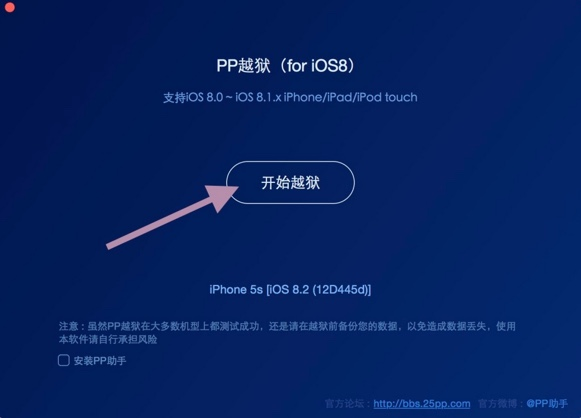 pp jailbreak iOS 8.2 iphone-infoidevice