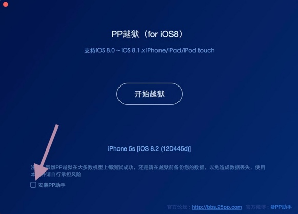 pp jailbreak ios 8.2 beta 2 Mac-infoidevice