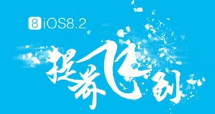 jailbreak untethered ios 8.2-infoidevice