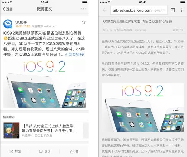 message 3k assistant annonce jailbreak ios 9.2-infoidevice
