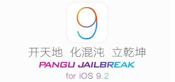 jailbreak ios 9.2 pangu team-infoidevice