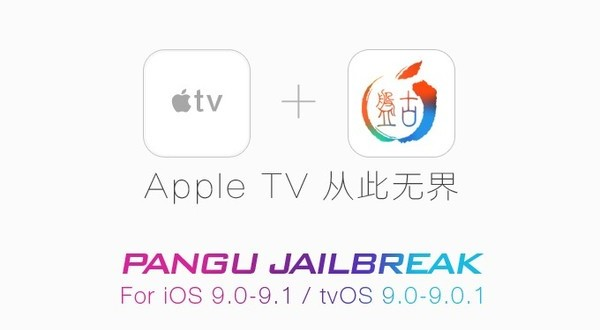 jailbreak apple tv 4 tvos-infoidevice