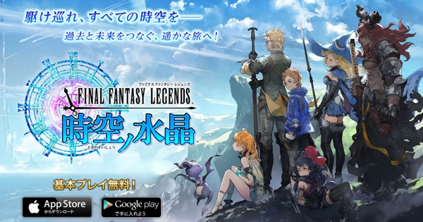 final-fantasy-legends-ios-android-infoidevice