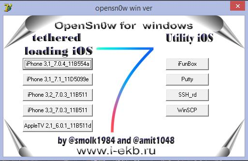 opensn0w_win-Info iDevice