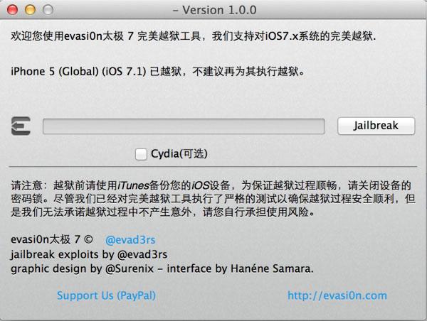 Evasi0n7 chinois-Info iDevice