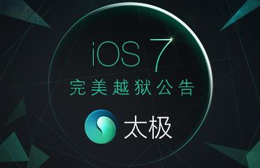 jailbreak iOS 7 chinois -Info iDevice