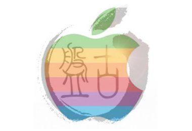 jailbreak Pangu Mac et Windows iOS 7.1.1