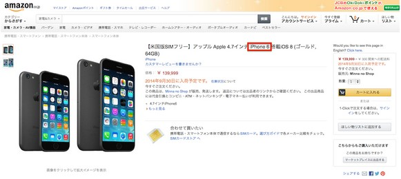 iPhone 6 catalogue amazon-infoidevice