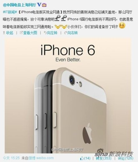 fuite iphone 6 china mobile