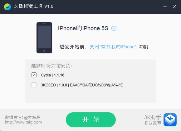 jailbrak iOS 8.1.1 taig