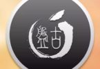 jailbreak team pangu-infoidevice