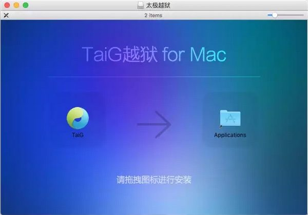 jailbreak taig iOS 8.4 pour mac-infoidevice