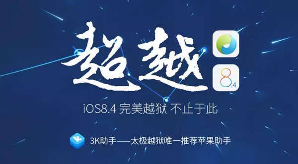 taig jailbreak mac ios 8.4-infoidevice