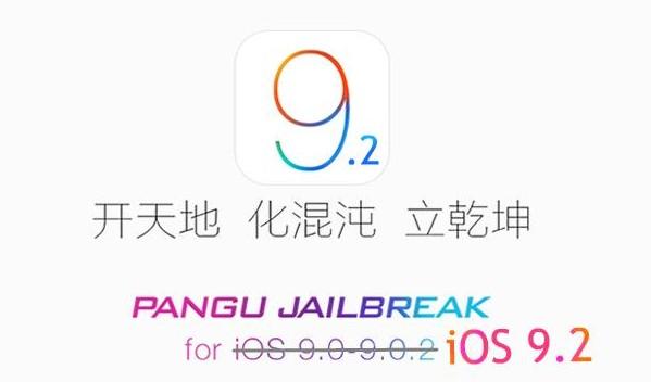 jailbreak ios 9.2 pangu-infoidevice