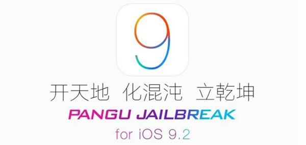 jailbreak ios 9.2 pangu team-infoidevice