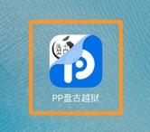 application jailbreak PP Pangu-infoidevice