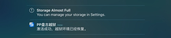 notification install jailbreak PP Pangu-infoidevice