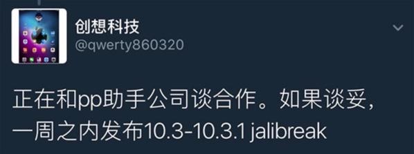 annonce jailbreak ios 10.3.1 team pangu infoidevice